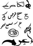 Calligrafia illustrazione di stock