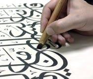 Calligrafia araba 11 Fotografie Stock Libere da Diritti