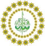 Calligrafia araba Immagine Stock