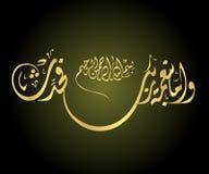 Calligrafia araba Immagini Stock