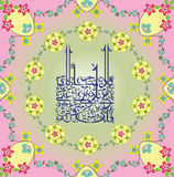 Calligrafia araba - Aya di Koran santo Immagini Stock