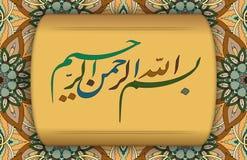 Calligrafia araba dell'arte islamica tradizionale del Basmala, per esempio, del Ramadan e di altri festival traduzione royalty illustrazione gratis