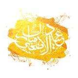 Calligrafia araba per la celebrazione di Eid al-Adha illustrazione vettoriale