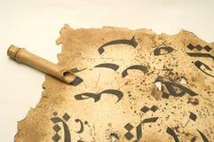 Calligrafia araba su documento Fotografia Stock Libera da Diritti