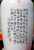 Calligrafia cinese    Fotografia Stock