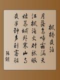 Calligrafia cinese (archivio di ENV incluso) Fotografie Stock