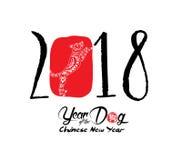 Calligrafia cinese 2018 Buon anno cinese del cane 2018 Geroglifico lunare della molla & del nuovo anno: Cane Fotografia Stock