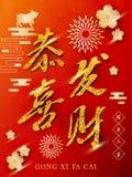 Calligrafia cinese del cinese del nuovo anno Potete avere un nuovo anno prosperoso illustrazione vettoriale