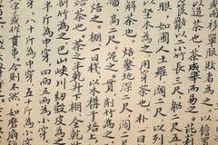 Calligrafia cinese dello scripture del tè fotografia stock