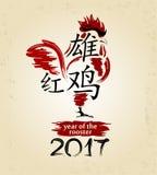Calligrafia cinese, gallo rosso Immagine Stock