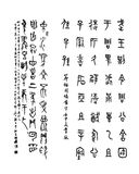 Calligrafia cinese per la vostra progettazione Fotografia Stock