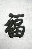 Calligrafia del cinese del ricamo Fotografia Stock Libera da Diritti