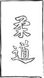 Calligrafia del Giappone - schizzo di judo Fotografie Stock Libere da Diritti