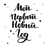 Calligrafia dell'iscrizione del ` s del nuovo anno Immagini Stock