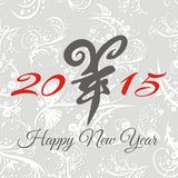 Calligrafia della capra di vettore, nuovo anno cinese 2015 Immagini Stock