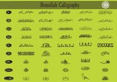 Calligrafia di Bismillah Immagini Stock