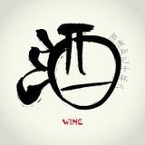 Calligrafia di calligrafia di Hanzi di cinese Immagini Stock Libere da Diritti
