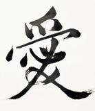 Calligrafia di cinese del ` di amore del ` Fotografia Stock