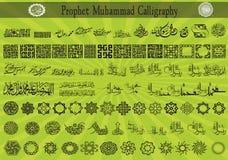 Calligrafia di Muhammad del profeta Fotografie Stock Libere da Diritti
