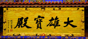 Calligrafia di Zhao Puchu Immagini Stock Libere da Diritti