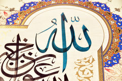 Calligrafia islamica Fotografie Stock