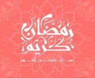 Calligrafia islamica araba royalty illustrazione gratis