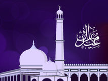 Calligrafia islamica araba di Eid Mubarak Immagini Stock Libere da Diritti