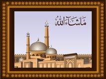 Calligrafia islamica araba di Mashallah Immagini Stock Libere da Diritti