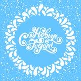 Calligrafia russa di vettore del buon anno che segna testo con lettere Pagina rotonda dei fiocchi di neve blu Iscrizione festiva  royalty illustrazione gratis