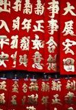 Calligraph pendant l'année neuve chinoise Image libre de droits