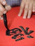 Calligraphe chinois images libres de droits