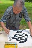 Calligraphe produisant le travail Images libres de droits