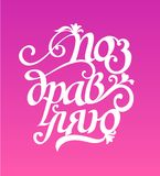 Congratulation for different holidays. Calligraphical inscription for congratulations for different holidays on a pink background, vector Stock Photos