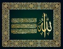 Calligraphie arabe 255 illustration libre de droits