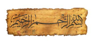 Calligraphie arabe Photos libres de droits