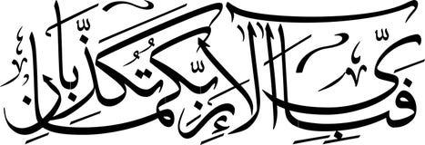 Calligraphie arabe Photographie stock libre de droits