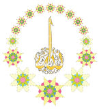 Calligraphie arabe Images stock