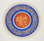 Calligraphie arabe Image stock
