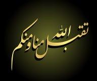 calligraphie arabe Image libre de droits