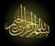 calligraphie arabe Photo libre de droits