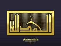 Calligraphie arabe d'or de souhait pour des festivals islamiques illustration de vecteur