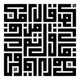Calligraphie arabe d'un HADITH CHAREIF illustration de vecteur