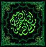 Calligraphie arabe de l'art islamique traditionnel du Basmala, par exemple, de Ramadan et d'autres festivals traduction illustration de vecteur