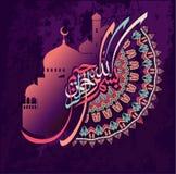 Calligraphie arabe de l'art islamique traditionnel du Basmala, par exemple, de Ramadan et d'autres festivals traduction image stock