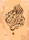 Calligraphie arabe de l'art islamique traditionnel du Basmala, par exemple, de Ramadan et d'autres festivals traduction photo stock