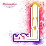 Calligraphie arabe de souhait pour des festivals islamiques Images libres de droits