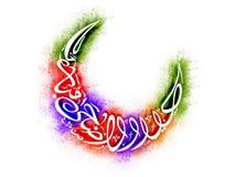 Calligraphie arabe pour Eid al-Adha Mubarak Image libre de droits