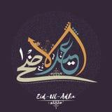 Calligraphie arabe pour Eid al-Adha Mubarak Photographie stock libre de droits