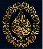 Calligraphie arabe pour le rahim de rahmani de bismiLahi, pour la conception des vacances musulmanes Il est sinistre avec le nom  illustration de vecteur