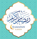 Calligraphie arabe Ramadan Kareem Photo libre de droits